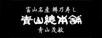 富山名産 鱒乃寿し 青山総本舗